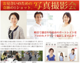 写真撮影会サイト用 - コピー (2)