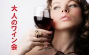 ワイン会 - コピー