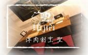 洋肉割烹Hijiri_180323_0001