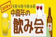 飲み会1 - コピー