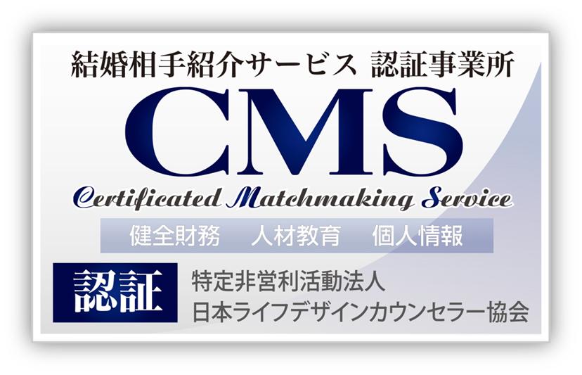 結婚相手紹介サービス認証事業所(CMS)